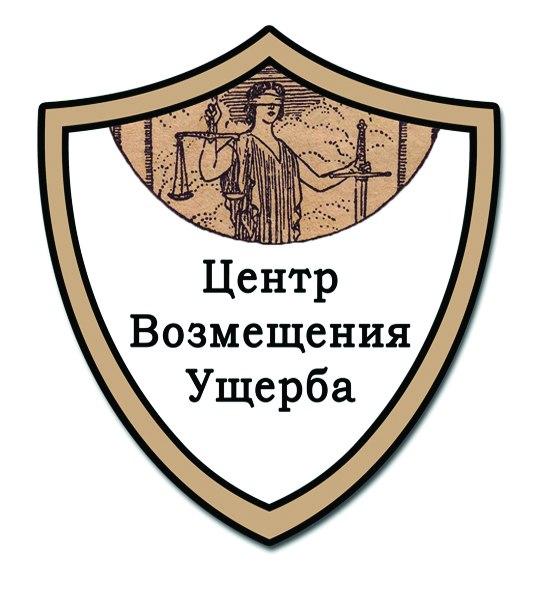 ООО Центр Возмещения Ущерба
