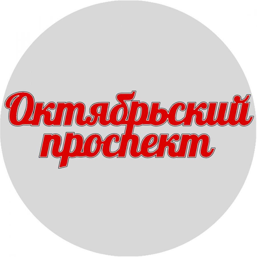 ООО Октябрьский проспект