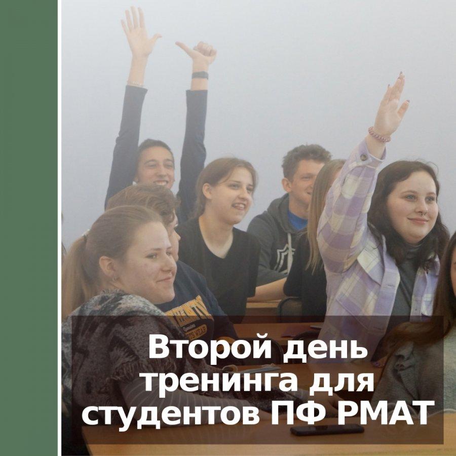 Второй день тренинга для студентов ПФ РМАТ