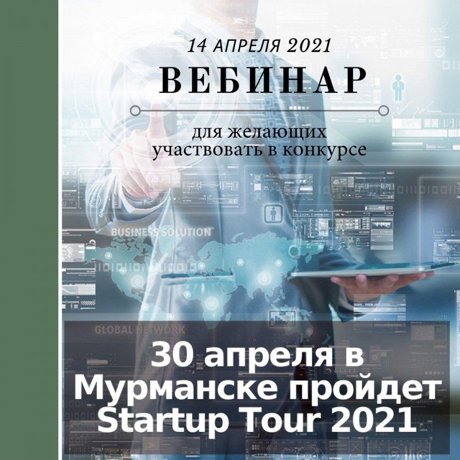Вебинар для желающих участвовать в Startup Tour 2021