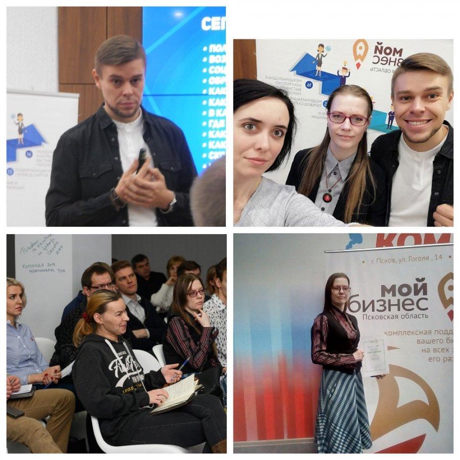 «Продвижение в интернете с нуля до первых клиентов» от Школы бизнеса Псковской области
