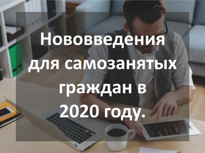 Нововведения для самозанятых граждан в 2020 году
