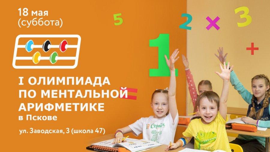 В Пскове впервые пройдет Олимпиада по ментальной арифметике