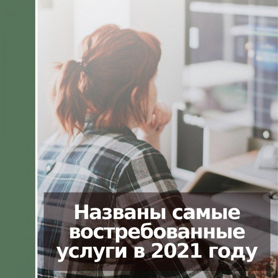 Названы самые востребованные услуги в 2021 году