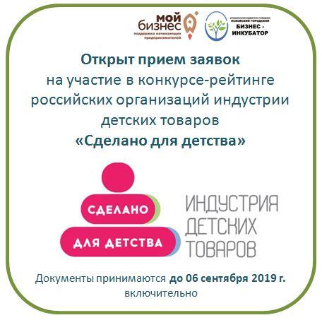 Конкурс-рейтинг российских организаций индустрии детских товаров «Сделано для детства».