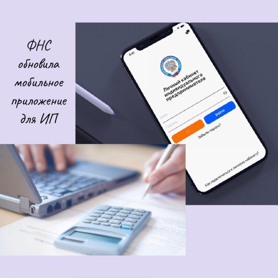 ФНС обновила мобильное приложение для ИП