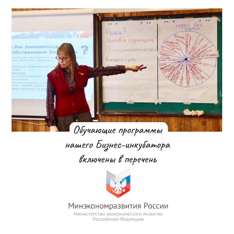 Обучающие программы Бизнес-инкубатора включены в перечень Минэкономразвития