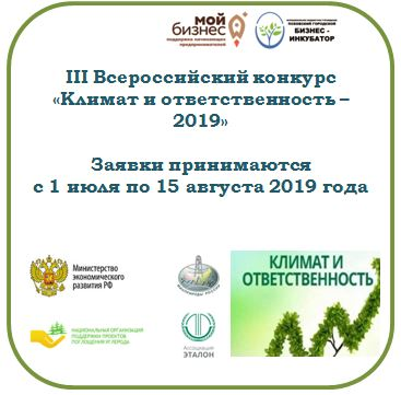 III Всероссийский конкурс «Климат и ответственность – 2019»