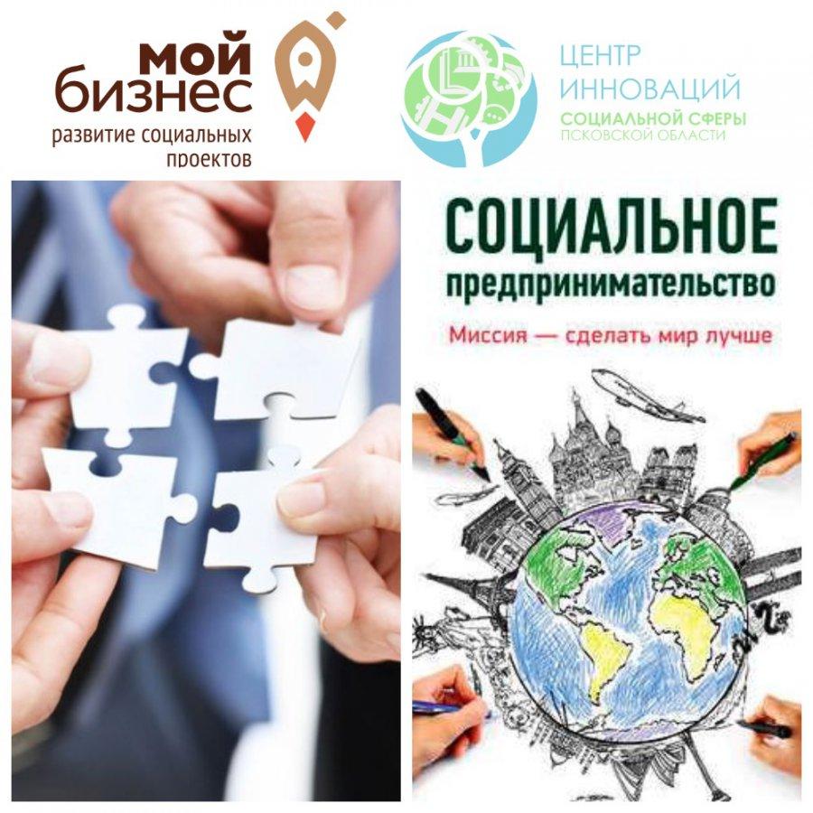 Вниманию МСП – социальных предпринимателей!