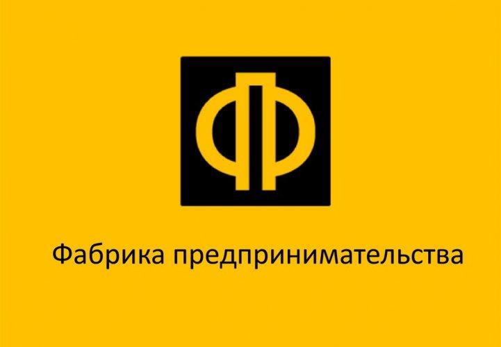 Всероссийский Турнир по предпринимательским компетенциям «Создай свой бизнес»