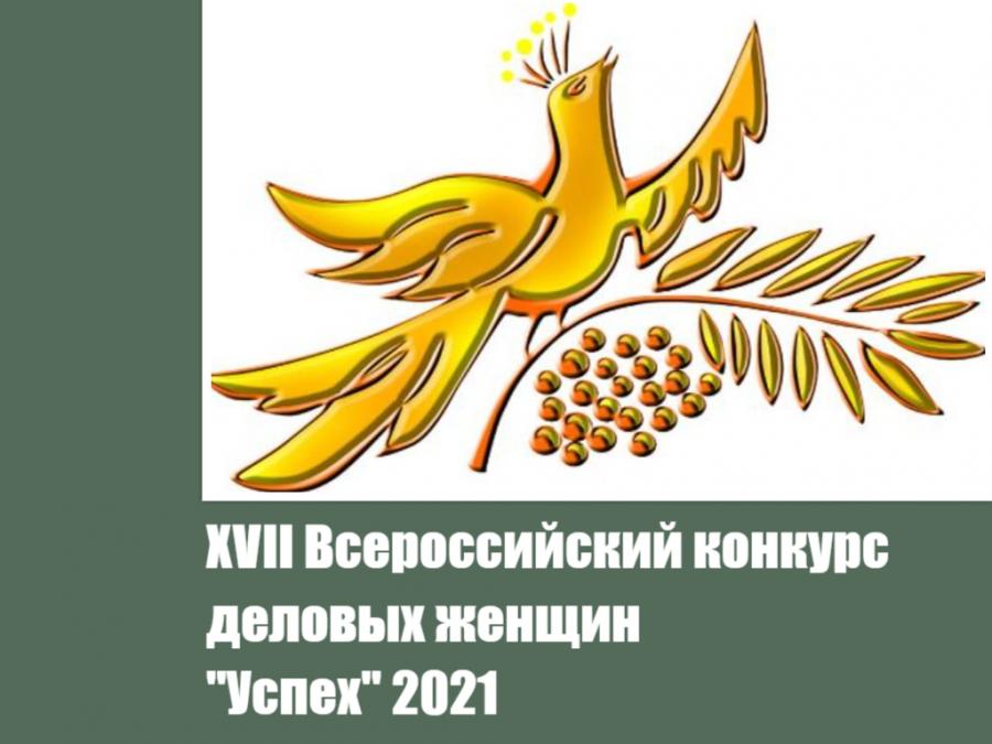 XVII Всероссийский конкурс деловых женщин