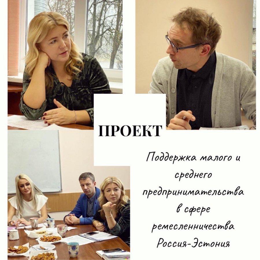 Встреча по реализации Проекта «Поддержка малого и среднего предпринимательства в сфере ремесленничества» в рамках Программы приграничного сотрудничества Россия – Эстония 2014-2020».