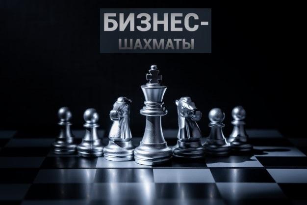 Турнир «Бизнес-шахматы». Уже скоро!