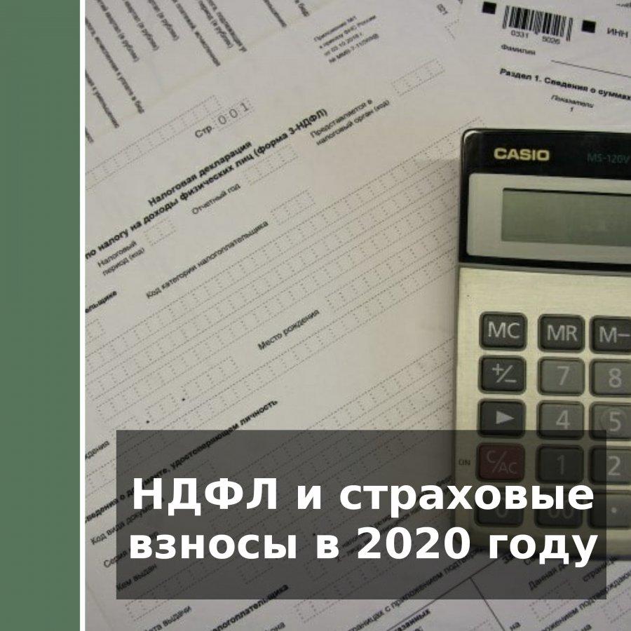 НДФЛ и страховые взносы в 2020 году