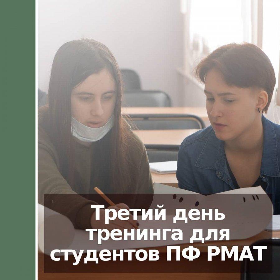 Третий день тренинга для студентов ПФ РМАТ