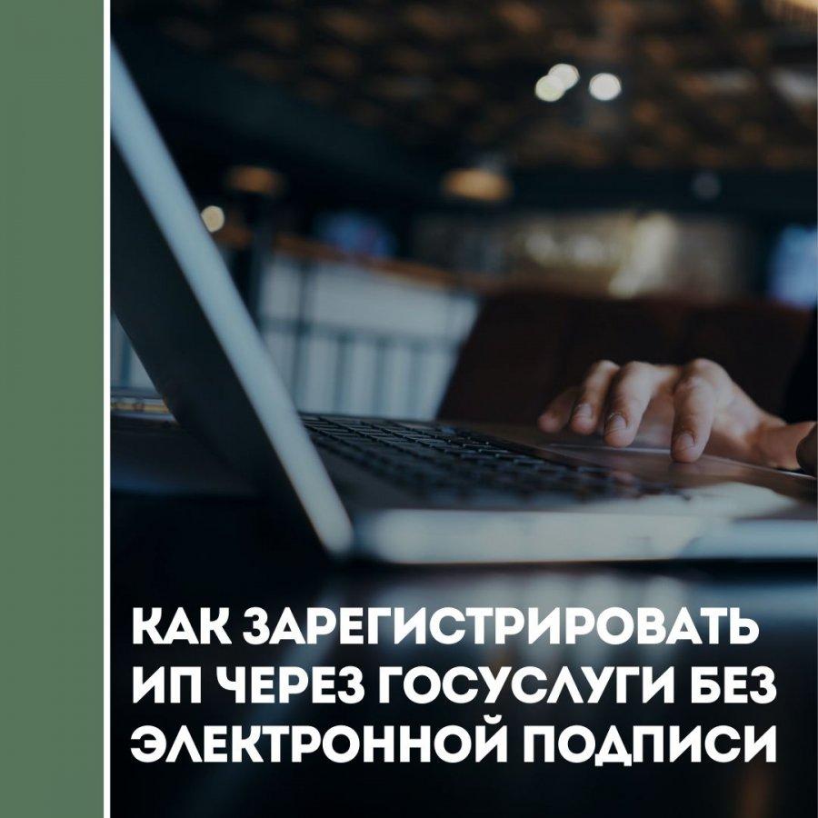 Как зарегистрировать ИП через Госуслуги без электронной подписи?