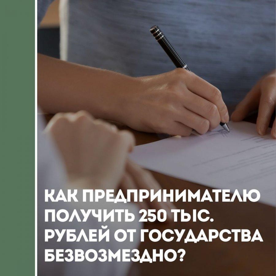 Как предпринимателю получить 250 тыс. рублей от государства безвозмездно?