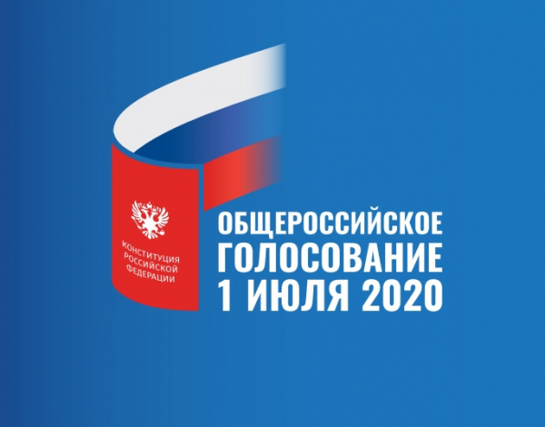 Общероссийское голосование стартовало