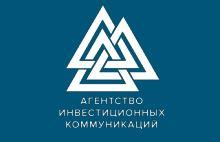 Агентство инвестиционных коммуникаций (АИК) от «ОПОРЫ РОССИИ»