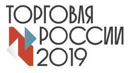 Всероссийский конкурс «Торговля России 2019»