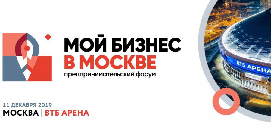 Приглашаем представителей малого бизнеса принять участие в предпринимательском форуме «Мой бизнес» в Москве 11.12.2019