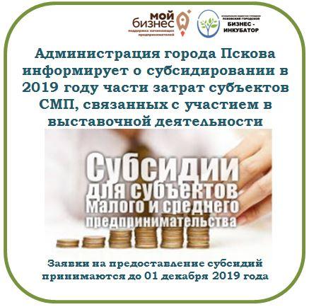 Администрация города Пскова информирует о субсидировании в 2019 году части затрат субъектов СМП, связанных с участием в выставочной деятельности