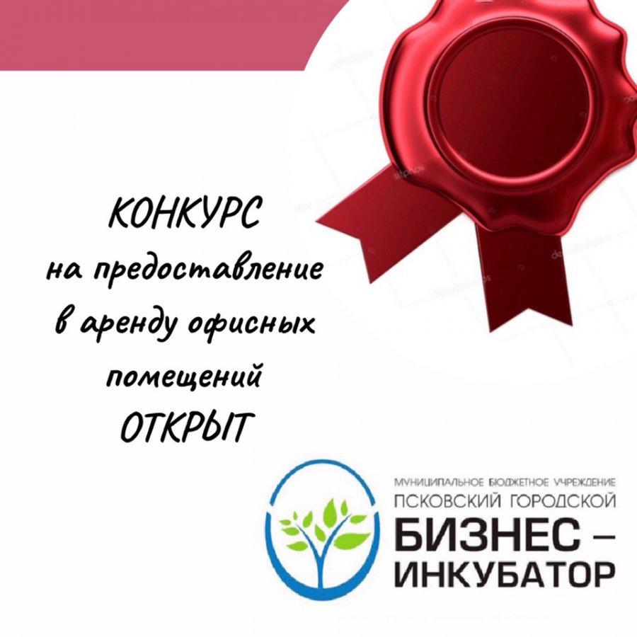 МБУ «Псковский бизнес-инкубатор» объявляет о начале 57-го конкурса на предоставление в аренду офисных помещений.
