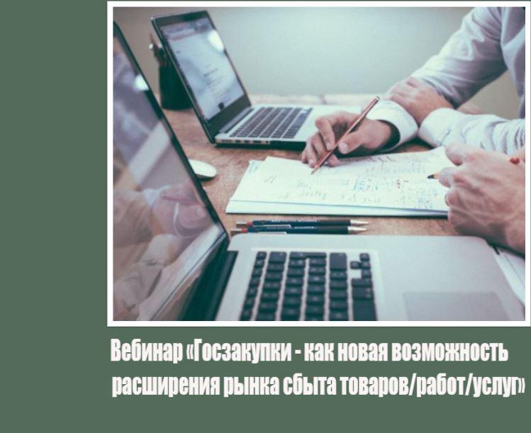 Вебинар «Госзакупки - как новая возможность расширения рынка сбыта товаров/работ/услуг»