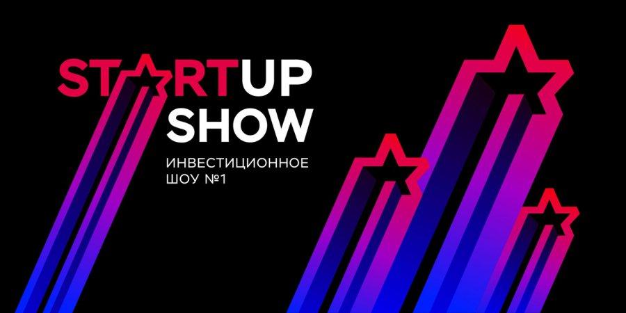 Международная инвестиционная конференция №1 StartUp Show