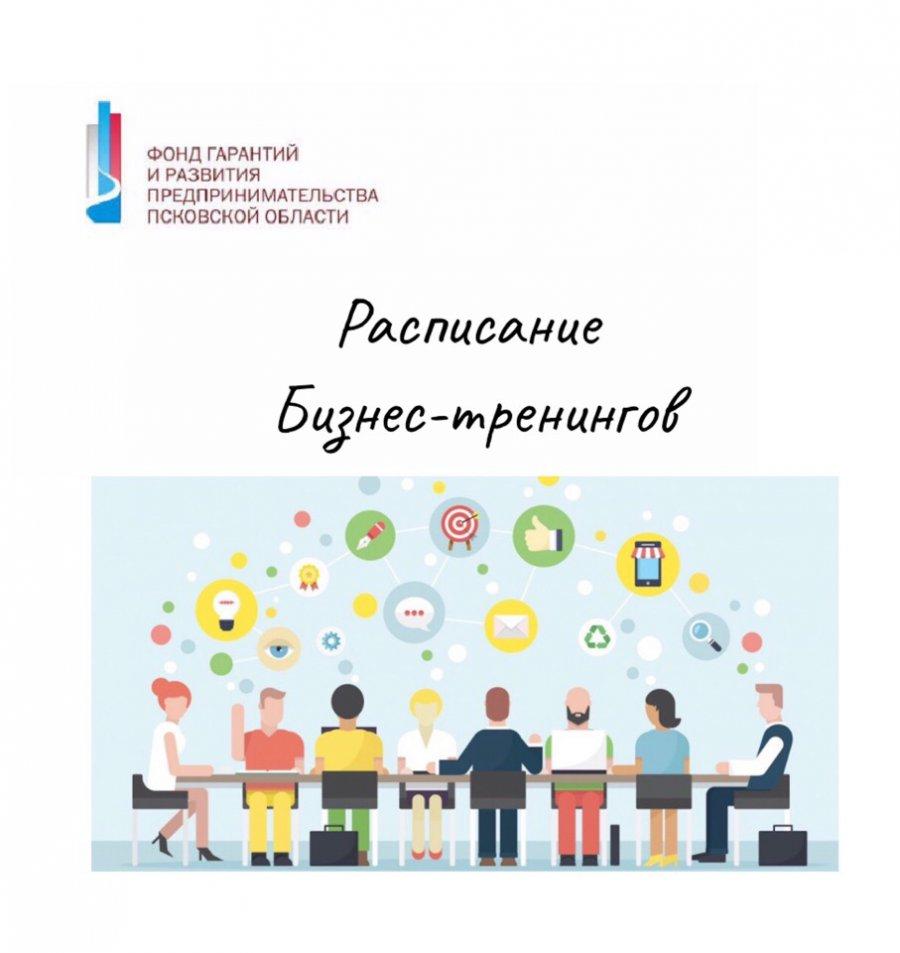 Тренинги конца июля в АНО Фонд гарантий и развития предпринимательства Псковской области