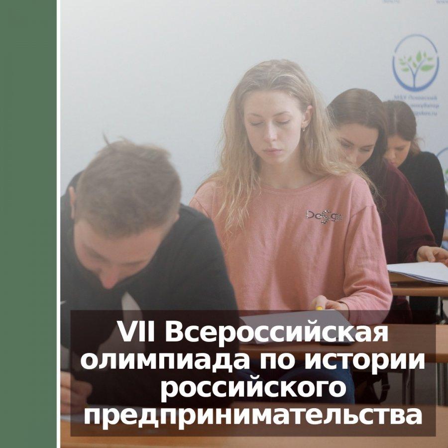 VII Всероссийская олимпиада по истории российского предпринимательства
