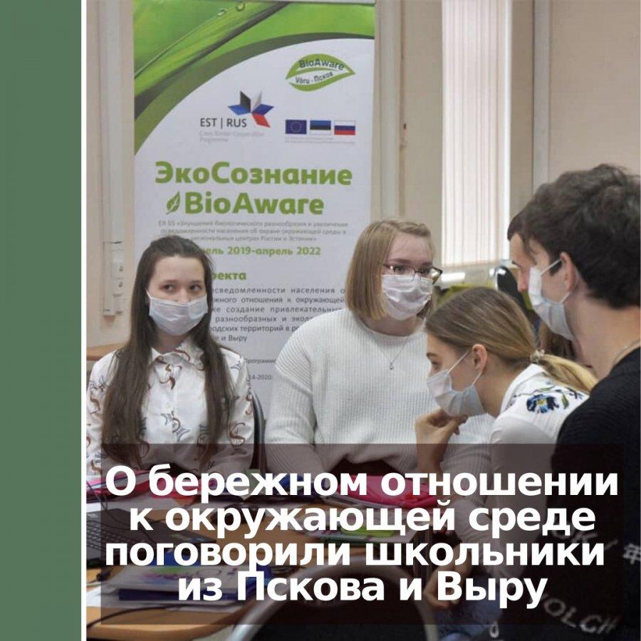 ER65 BioAware: О бережном отношении к окружающей среде поговорили школьники из Пскова и Выру