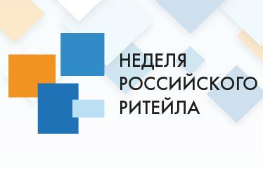 Неделя Российского Ритейла 2019