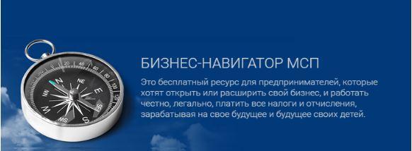 Обновились возможности бизнес-навигатора МСП