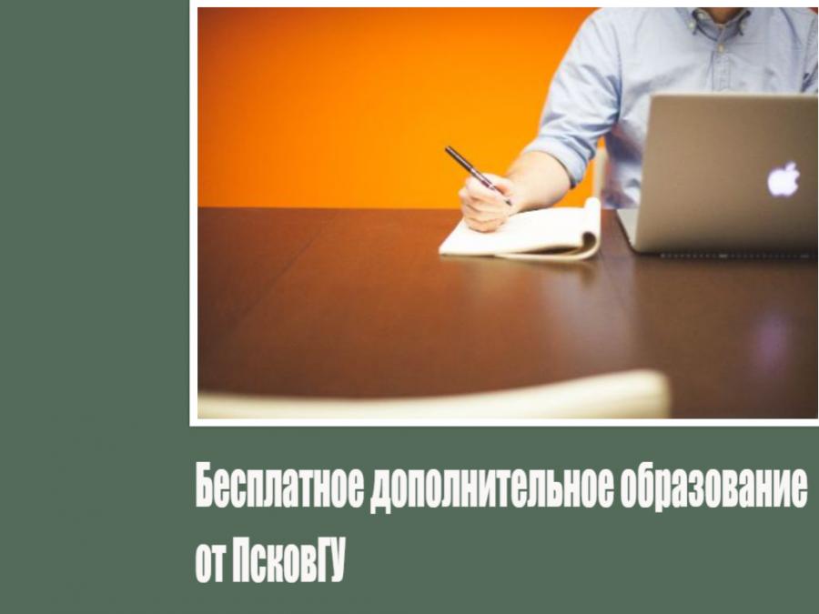 Бесплатное дополнительное образование от ПсковГУ