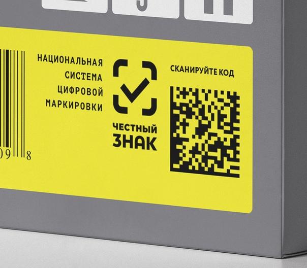 О введении в 2019 году обязательной маркировки отдельных товаров