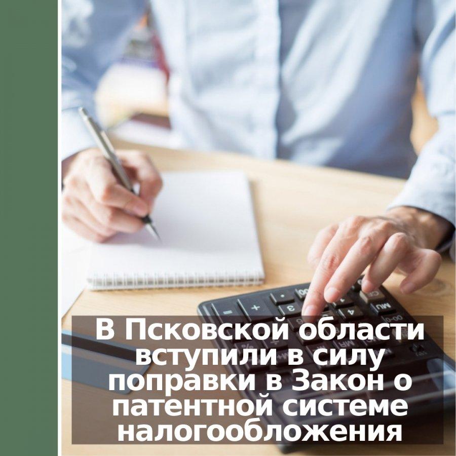 В Псковской области вступили в силу поправки в Закон о патентной системе налогообложения