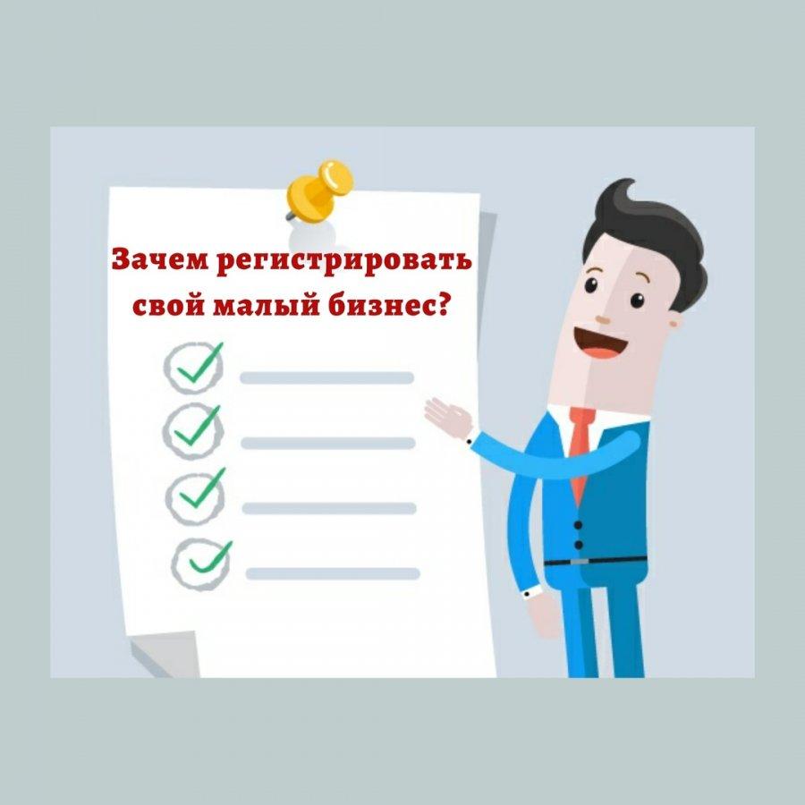Зачем регистрировать свой малый бизнес?