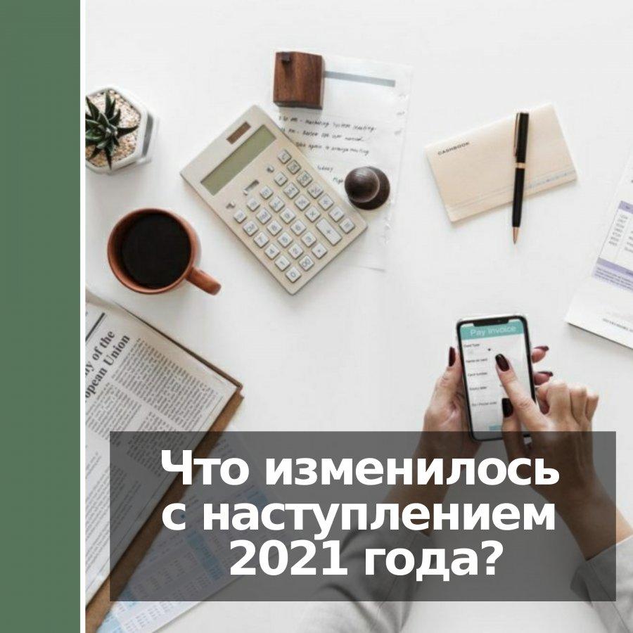 Изменения 2021 года