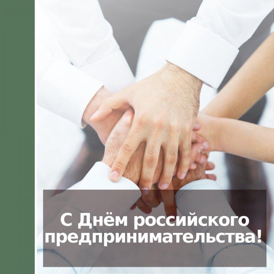 26 мая отмечается День российского предпринимательства!