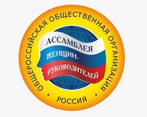 Общероссийская общественная организация «Ассамблея женщин-руководителей» приглашает принять участие во Всероссийских конкурсах