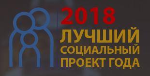 Итоги Регионального этапа Всероссийского Конкурса проектов в области социального предпринимательства «Лучший социальный проект года – 2018»