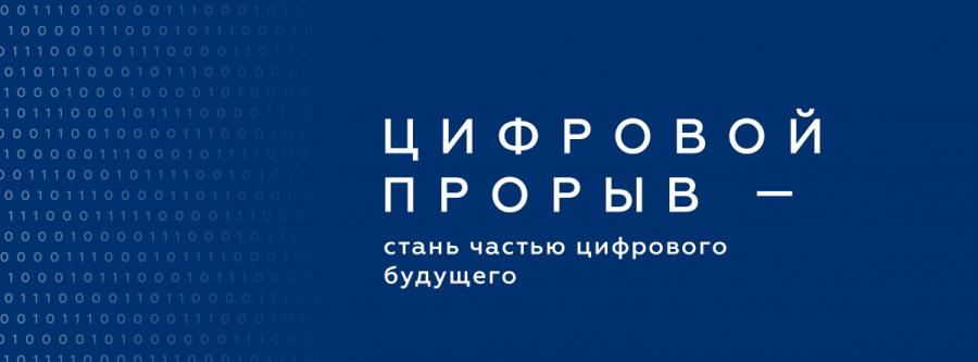 Всероссийский конкурс «Цифровой прорыв» для IT-специалистов, дизайнеров и управленцев в сфере цифровой экономики