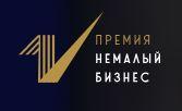 Национальная премия «Немалый бизнес»