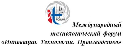 V Международный технологический форум «Инновации. Технологии. Производство» в г.Рыбинск Ярославской области