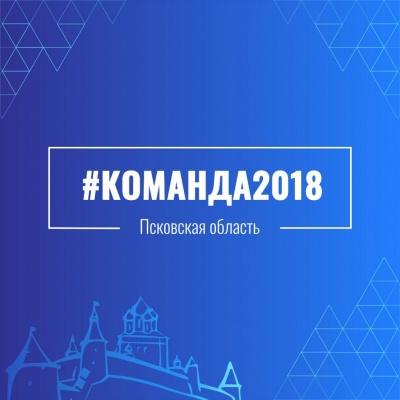 В Пскове состоялся II Форум проекта #Команда2018