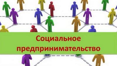 Семинар «Понятие и принципы деятельности социального предприятия»