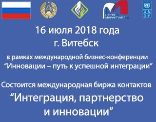 Международная бизнес-конференция «Инновации – путь к успешной интеграции» в Витебске