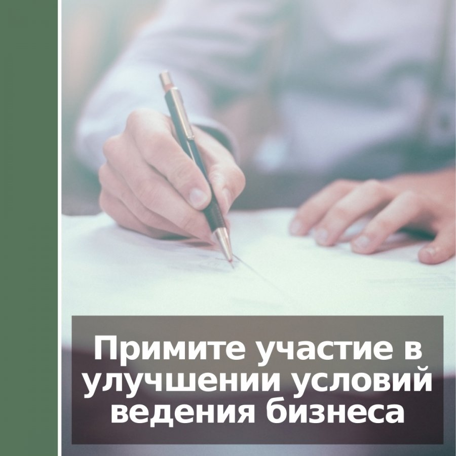 Примите участие в улучшении условий ведения бизнеса