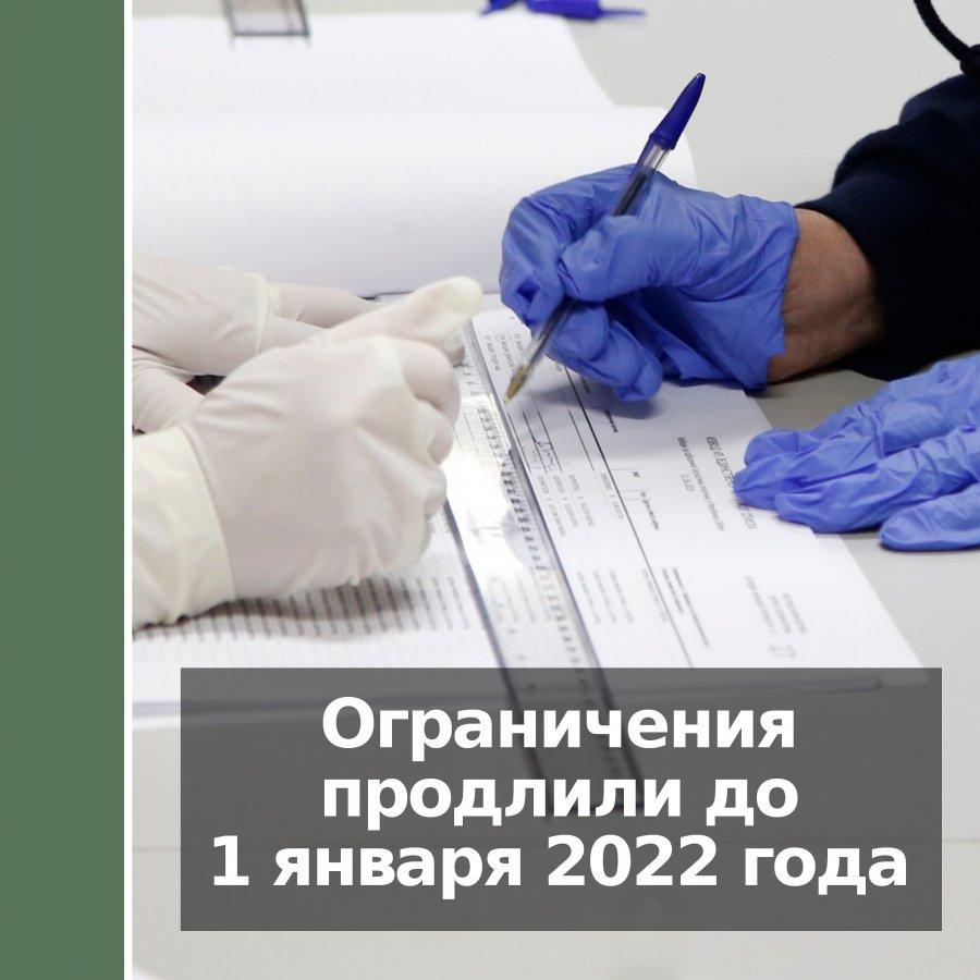 Ограничения продлили до 1 января 2022 года